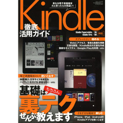 Kindle徹底活用ガイド 電子書籍端末&タブレットとして極める!