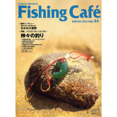 Fishing Cafe VOL.44(2013SPRING)