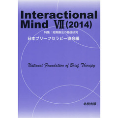 Interactional Mind 7(2014)