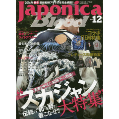 Japonica Blood Vol.12
