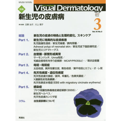 Visual Dermatology 目でみる皮膚科学 Vol.16No.3(2017-3)