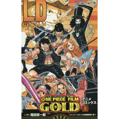ONE PIECE FILM GOLD 上