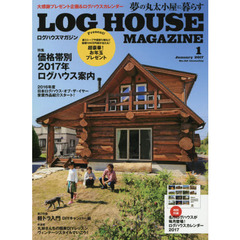 LOG HOUSE MAGAZINE 2017年1月号