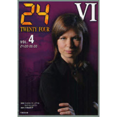 24 TWENTY FOUR 6VOL.4