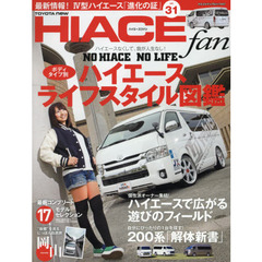 TOYOTA new HIACE fan ハイエースファン vol.31