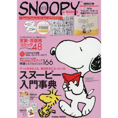 SNOOPY in SEASONS~Special Thanks for 65 Years of PEANUTS~