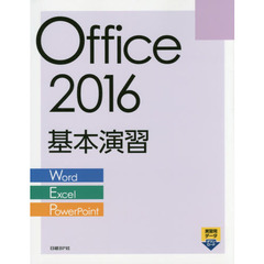 Office 2016 基本演習 Word/Excel/PowerPoint