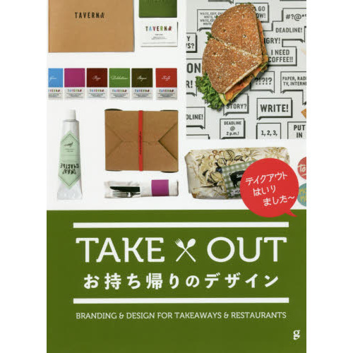 TAKE OUTお持ち帰りのデザイン BRANDING & DESIGN FOR TAKEAWAYS & RESTAURANTS
