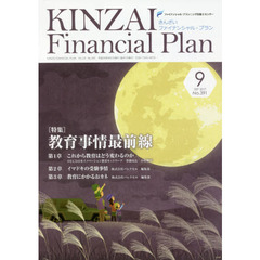KINZAI Financial Plan No.391(2017.9)