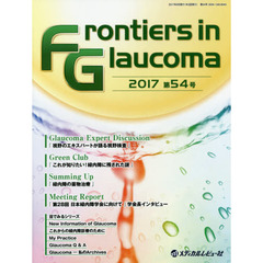 Frontiers in Glaucoma 第54号(2017)
