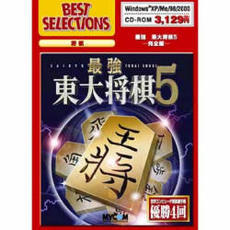 BEST SELECTIONS 最強 東大将棋5 完全版(PCソフト)