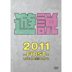 THE 野党/遊説2011 ?First? LIVE IN 横浜BLITZ