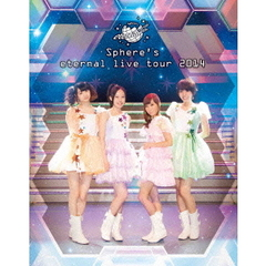 スフィア/Sphere' s eternal live tour 2014 LIVE BD(Blu-ray Disc)