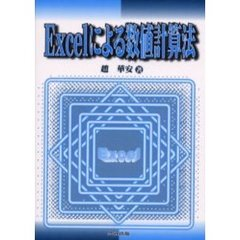 Excelによる数値計算法