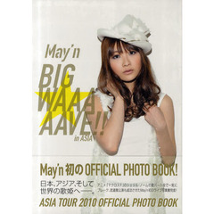 BIG★WAAAAAVE!! in ASIA May'n ASIA TOUR 2010 OFFICIAL PHOTO BOOK