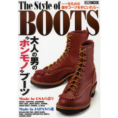 The Style of BOOTS 一生ものの傑作ブーツを手にいれろ