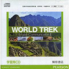 学習用CD WORLD TREK E 1