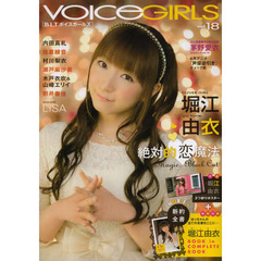 VOICE GIRLS vol.18