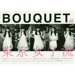 BOUQUET IDOL CULTURE GOOD MAGAZINE Vol.01