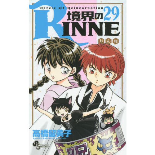 境界のRINNE Circle Of Reincarnation 29