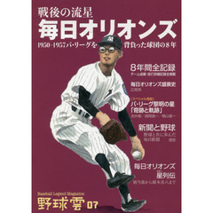 野球雲 Baseball Legend Magazine 07