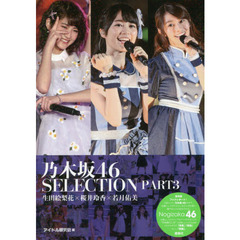 乃木坂46 SELECTION PART3