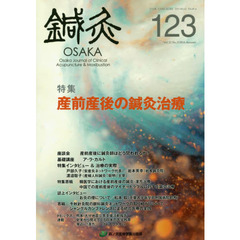 鍼灸OSAKA Vol.32No.3(2016.Autumn)