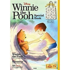 Disney Winnie the Pooh Special Book(プーさんショッパー特典付き)