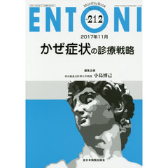 ENTONI Monthly Book No.212(2017年11月)