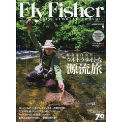 FLY FISHER 2017年9月号