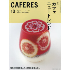 CAFERES 2017年10月号