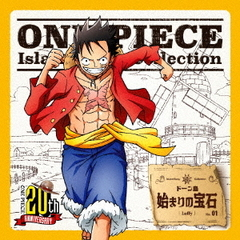 ONE PIECE Island Song Collection ドーン島(仮)