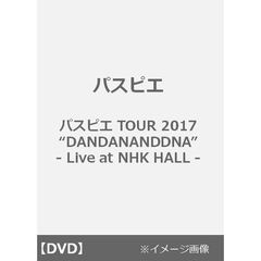 "パスピエ/パスピエ TOUR 2017 ""DANDANANDDNA"" - Live at NHK HALL -<期間限定予約特典あり>"