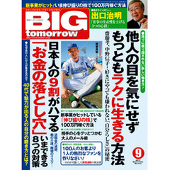 BIG tomorrow 2017年9月号