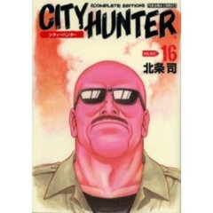 完全版 CITY HUNTER  16