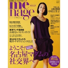 menage KeLLy 2008春夏号