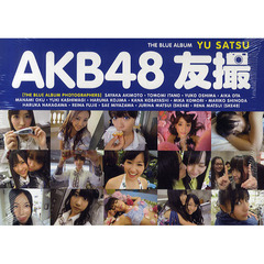 AKB48友撮THE BLUE ALBUM