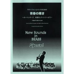 New Sounds in Brass Special NSB サクソフォンとバンドのための青春の輝き ?カーペンターズ 永遠のレパートリーより?