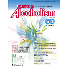 Frontiers in Alcoholism アルコール依存症と関連問題 Vol.2No.1(2014.1)