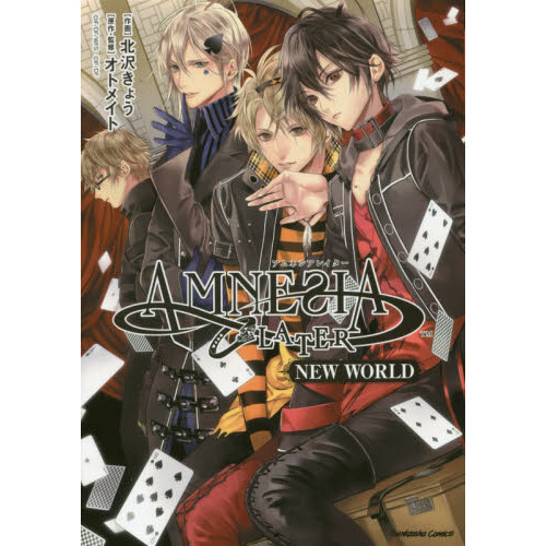 AMNESIA LATER NEW WO