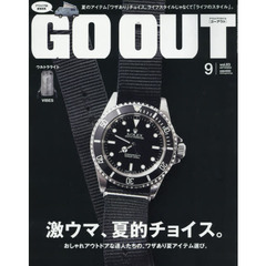 OUTDOOR STYLE GO OUT 2016年9月号