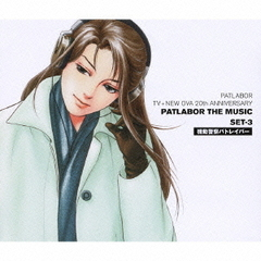 機動警察パトレイバー PATLABOR TV + NEW OVA 20th ANNIVERSARY PATLABOR THE MUSIC SET-3