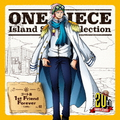 ONE PIECE Island Song Collection ゴート島(仮)