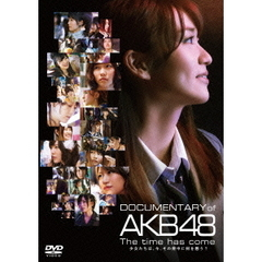 DOCUMENTARY of AKB48 The time has come 少女たちは、今、その背中に何を想う? DVDスペシャル・エディション