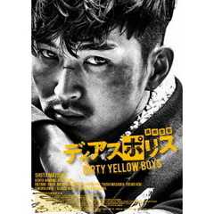 ディアスポリス -DIRTY YELLOW BOYS-(Blu-ray Disc)