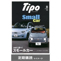 Tipo(ティーポ)  (定期購読)