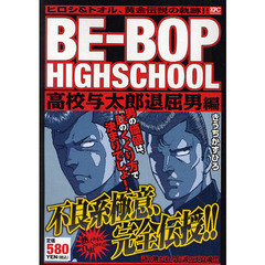 BE-BOP HIGHSCHO 退屈男編