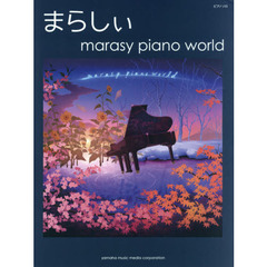 まらしぃmarasy piano world