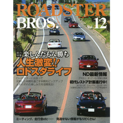 ROADSTER BROS. Vol.12