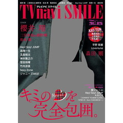 TV navi SMILE(26) 2017年11月号